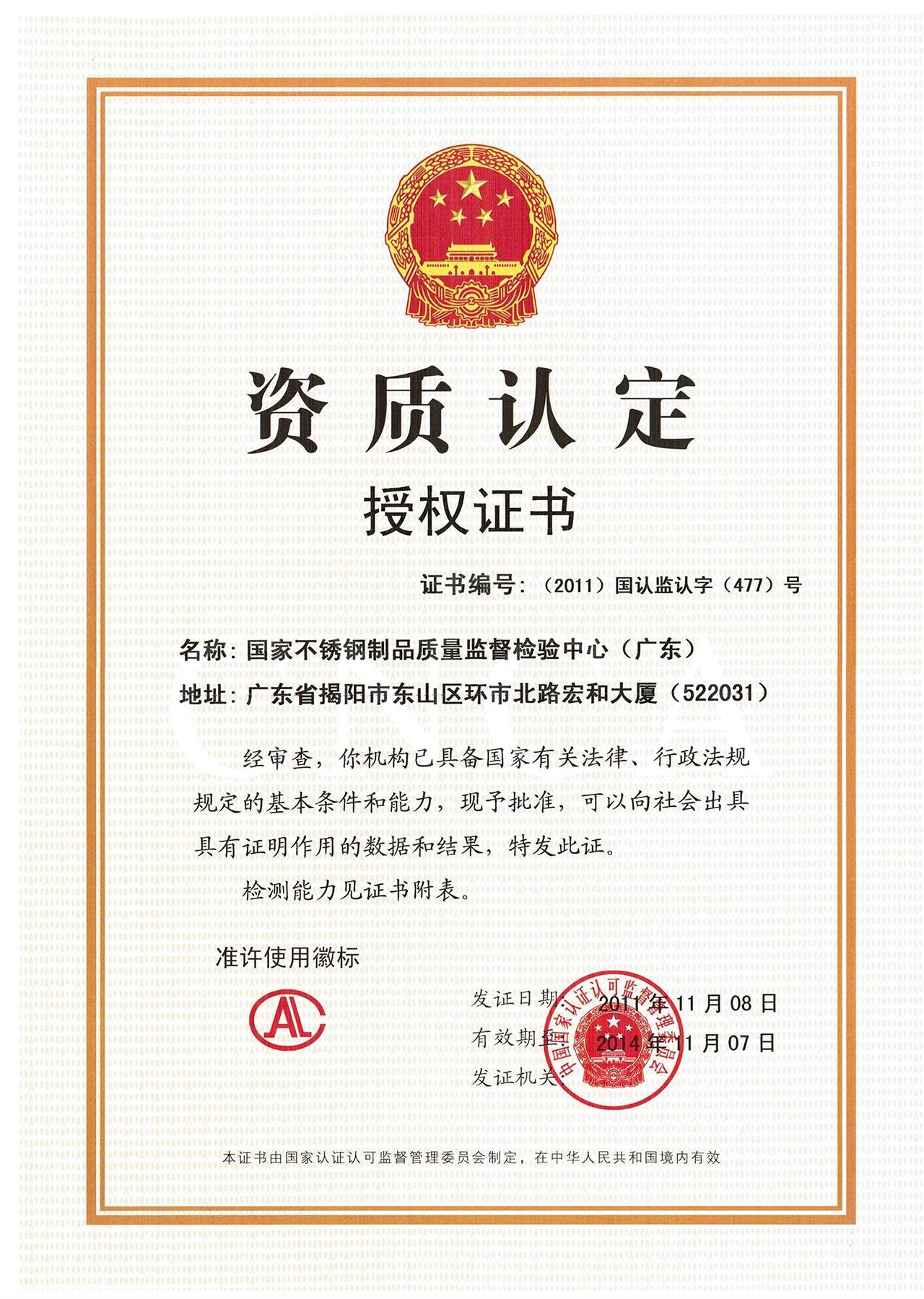 授权证书(不锈钢) 002.jpg