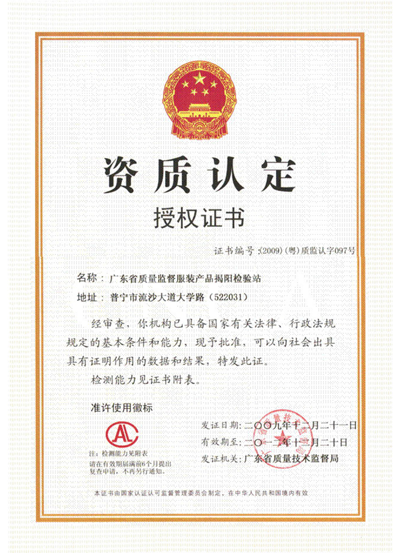 授权证书.JPG