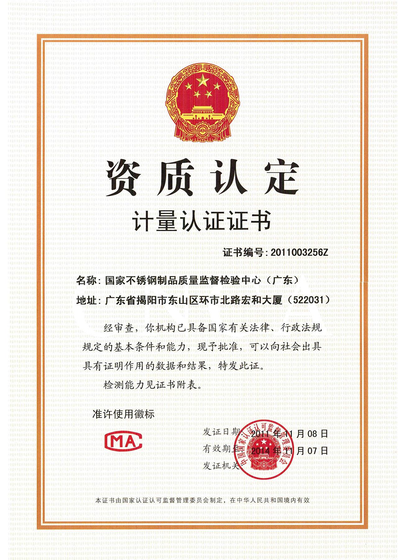 计量认证证书(不锈钢).jpg