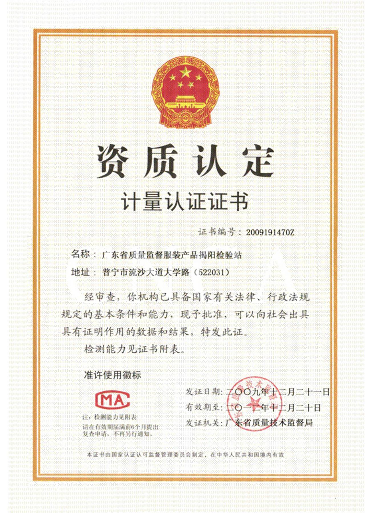 计量认证证书5.jpg