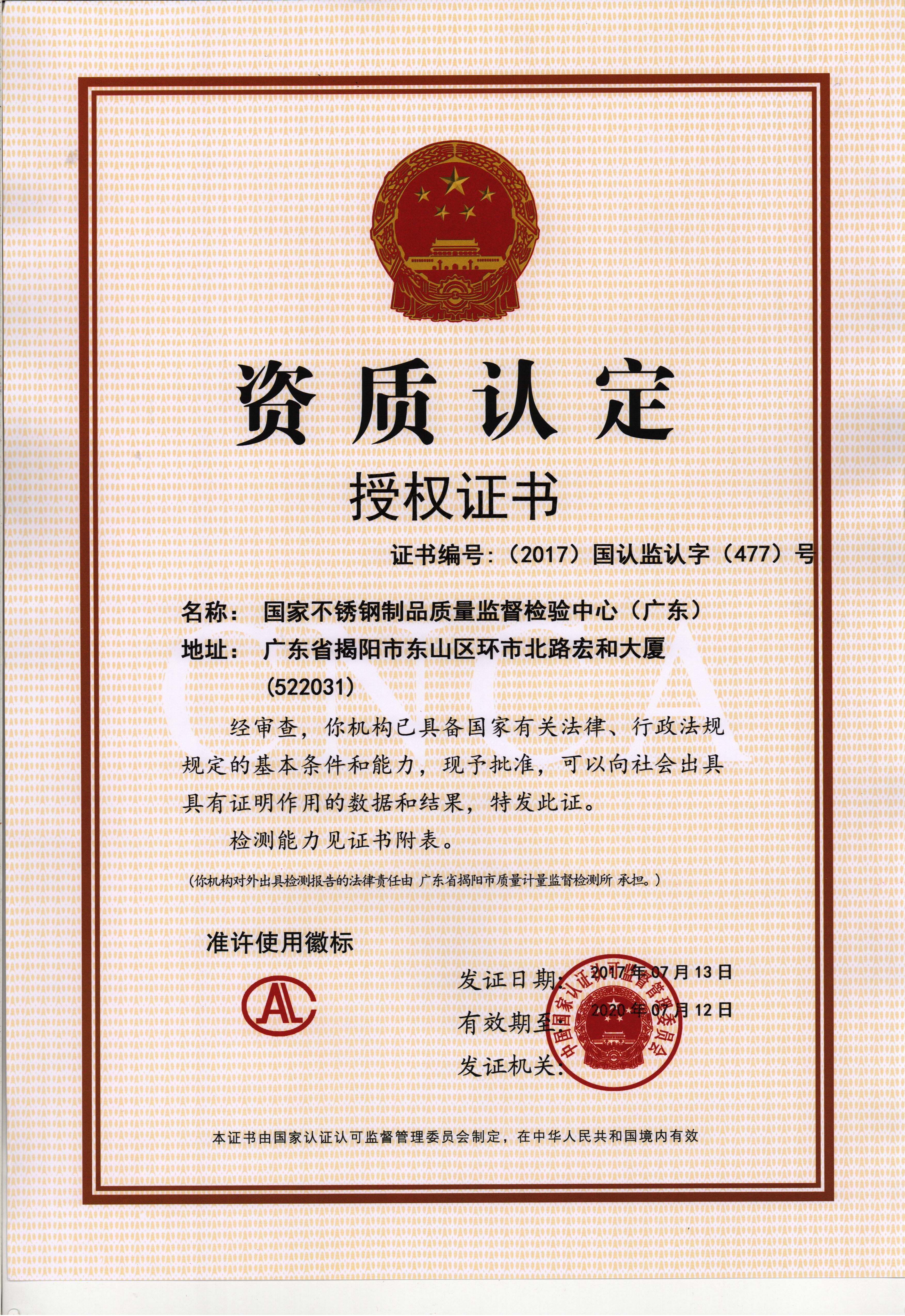 不锈钢中心授权证书.jpg