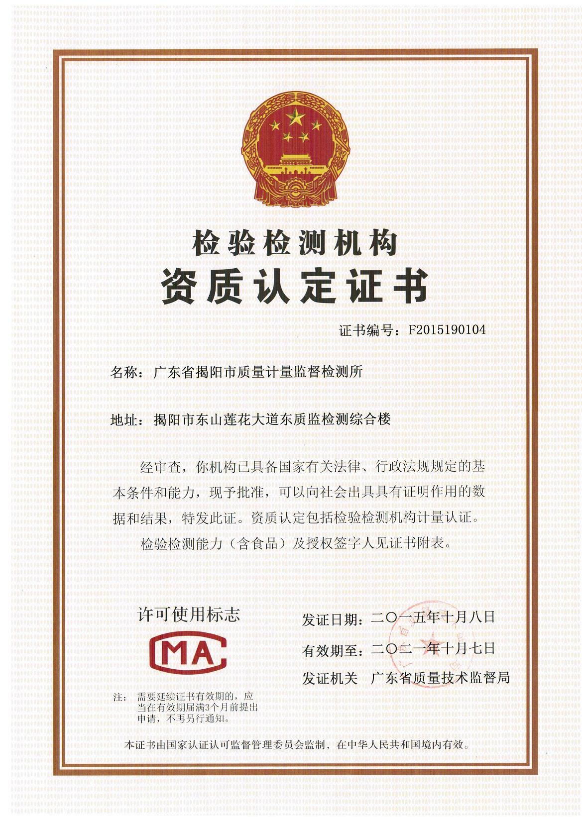 所CMA证书(含食品).jpg